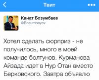 Фейковый Канат Бозумбаев вышел из подполья