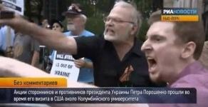В Нью-Йорке прошли столкновения сторонников и противников Порошенко