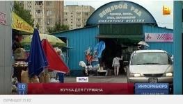 На рынках Алматы бездомных животных продают на мясо