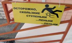 На слишком скользкий спуск к набережной пожаловался акиму Павлодара общественный деятель