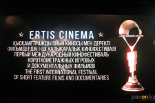 Программа кинопоказов в рамках первого Международного кинофестиваля«Ertis Cinema»