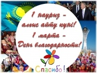 В Казахстане отмечают новый праздник День благодарности