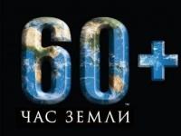 В Павлодаре в «Час Земли» освещение отключат в центральных зданиях города