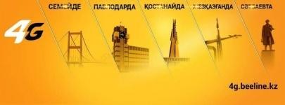 Beeline запустил 4G ещё в пяти городах Казахстана