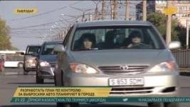 Экологи Павлодара разработают план по уменьшению влияния на атмосферу выхлопных газов