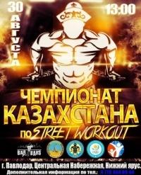12 августа заканчивается прием заявок на участие в чемпионате РК по «Street Workout»