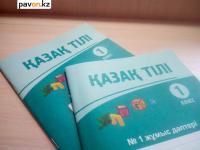 Павлодарским первоклассникам больше не будут выдавать прописи