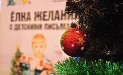 В Павлодарском ЦОНе установили Ёлку желаний