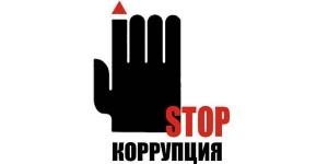 Скажем «Нет!» коррупции в вузах