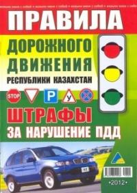 ПДД и Штрафы 2012 год NEW