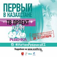 Первый национальный ТВ-проект по искусственному оплодотворению стартовал в Казахстане