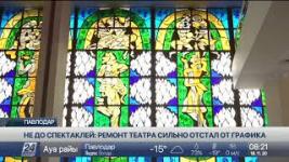 Не до спектаклей: ремонт театра сильно отстал от графика в Павлодаре