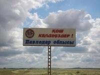 Павлодар останется Павлодаром