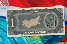 В связи с плавающим курсом тенге вновь поднят вопрос о единой валюте стран ЕАЭС