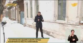 Исторические здания в центре Павлодара исключили из списка памятников архитектуры