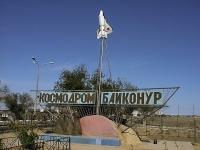 Договоры о сотрудничестве на Байконуре планируют подписать РК и РФ