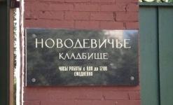 На московских кладбищах организуют зоны бесплатного Интернета