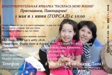 """Благотворительная ярмарка """"Раскрась мою жизнь"""" 1 мая. Горсад. Начало 10.00"""