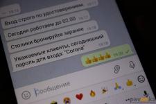 В Павлодаре кальянная использовала Telegram-канал и пароли для приглашения клиентов во время карантина