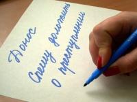 Полтора года ограничения свободы получила жительница Прииртышья за заведомо ложный донос