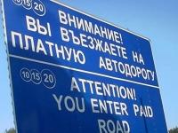 Платные дороги выйдут на самоокупаемость к 2023 в Казахстане