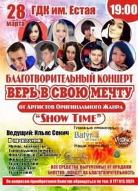 """Благотворительный концерт """"Верь в свою мечту"""" 28 марта в ГДК им. Естая."""
