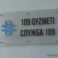 Прием заявок на оформление компенсаций за комуслуги приостановили в Павлодаре