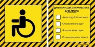 Места для инвалидов должны быть свободными