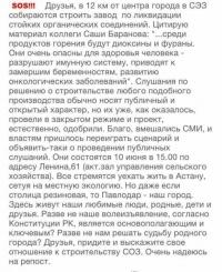 Спасем Павлодар!!!! ВМЕСТЕ МЫ СИЛА!!!! Проявите свою гражданскую активность!!! Приветствуется и сбор подписей, вышлю образец. Подключайтесь!