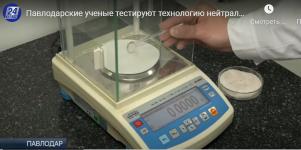 Павлодарские ученые тестируют технологию нейтрализации ртути