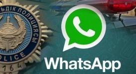 Более 200 сообщений получила полиция Алматинской области по WhatsApp