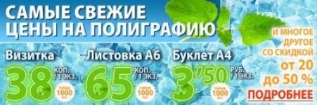 Свежие Цены На Полиграфию 2012