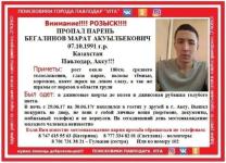 Павлодарская полиция ищет убийц пропавшего военнослужащего в городе Аксу