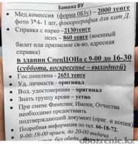Павлодарские автолюбители жалуются на высокие расценки в спецЦОНе