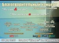 30 мая в 19.00 стадион Жулдыз. Благотворительный концерт!