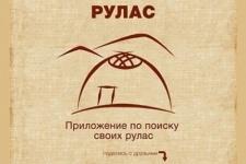 Соцсеть разделит Казахстан по жузам