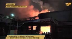Установлен широкий круг подозреваемых по факту ЧП на нефтехимическом заводе в Павлодаре