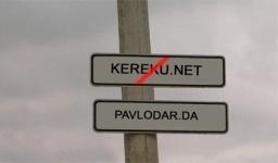 Переименовали Павлодар в Кереку