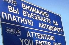 Дорогу от Павлодара до границы с Россией планируют сделать платной