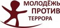 Павлодарская молодежь выступила против терроризма и экстремизма