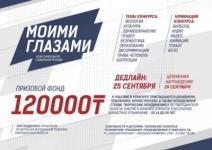 Областной конкурс социальной рекламы «МОИМИ ГЛАЗАМИ»