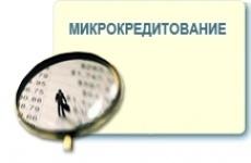 Учетная регистрация микрофинансовых организаций