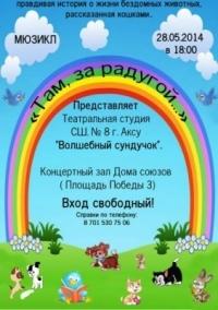 """Мюзикл для детей """" Там, за радугой...."""" Вход бесплатный!"""