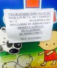 Алматинские магазины отсылают недовольных подорожанием товаров покупателей к Келимбетову