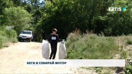 Беги и собирай мусор: в Павлодаре прошел экологический марафон