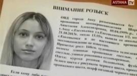 Пропавшую в Павлодарской области школьницу перед смертью изнасиловали