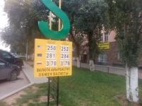 Курсы валют в обменниках Павлодара немного снизились