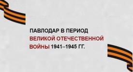 Какой вклад Павлодар внёс в Великую Победу?