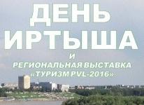День Иртыша в Павлодаре состоится 30 июля