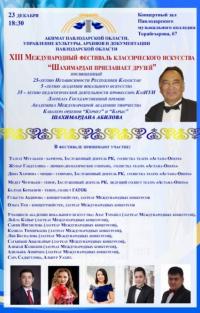 """XIII Международный фестиваль классического искусства """"Шахимардан приглашает друзей"""""""